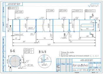 6.Рабочий чертеж приводного вала из стали 45 на формате А3