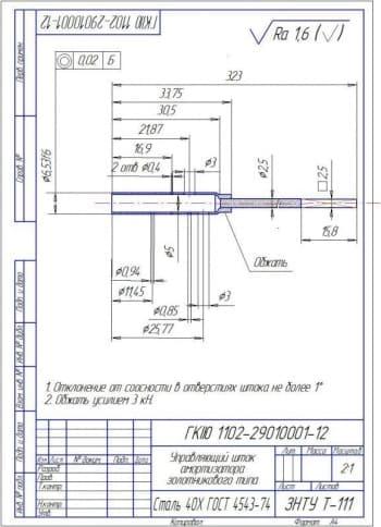 6.Деталировочный чертеж управляющего штока амортизатора золотникового типа: отклонение от соосности в отверстиях штока не более 1, обжать усилием 3 кН (формат А4)