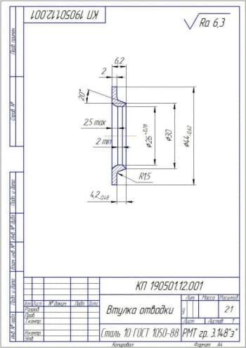 6.Рабочий чертеж детали втулка отводки, с указанием размеров (формат А4)