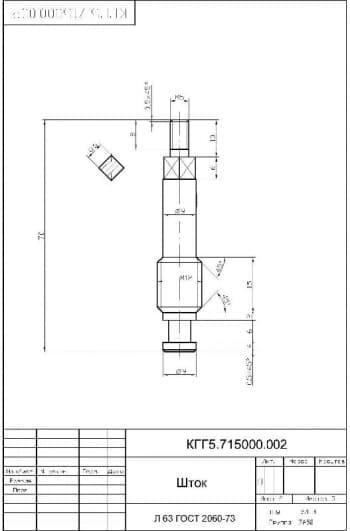 6.Рабочий чертеж детали шток (материал: Л 63 Г0СТ 2060-73), с проставлением размерности (формат А4)