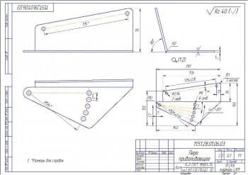 6.Сборочный чертеж лапы стрельчатой модернизированной массой 1.25, в масштабе 1:2
