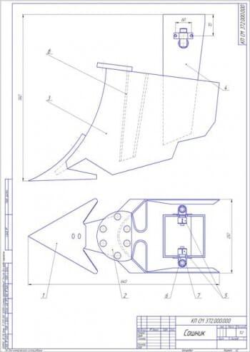 6.Чертеж сборочный сошника (формат А2)