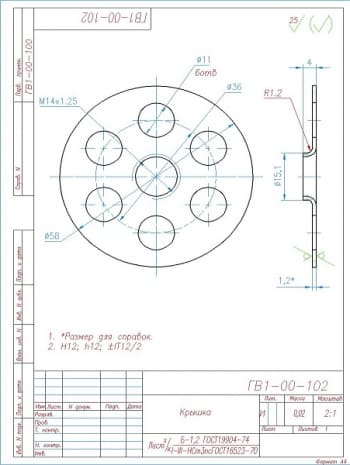 6.Крышка из листа х/к Б-1,2 по ГОСТу 19904-74/I-III-НСт3пс ГОСТ 16523-70. Весит деталь 0,02 кг. в масштабе 2:1 (формат А4)