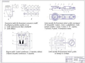 6.Схемы приборов для определения линейной усадки (формат А1)
