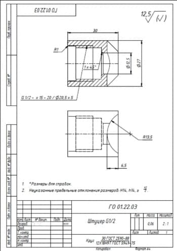 62.Чертеж детали штуцер массой 0.06, в масштабе 2:1, с указанными размерами для справок и с предельными неуказанными отклонениями размеров Н14, h14, +-t2/2 (формат А4)