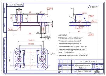 6.Чертеж кронштейна тяги верхний (формат А3) из материала 40ХЛ ГОСТ 7832-65 с техническими требованиями: 230…250НВ;