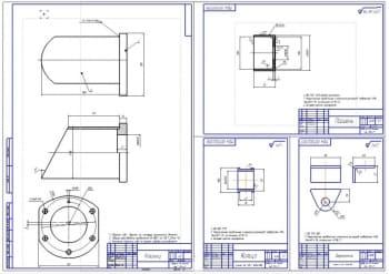 6.Рабочие чертежи деталей конструкции: фланец (формат А2)