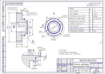 6.Деталь – зубчатое колесо промежуточного вала (формат А3)