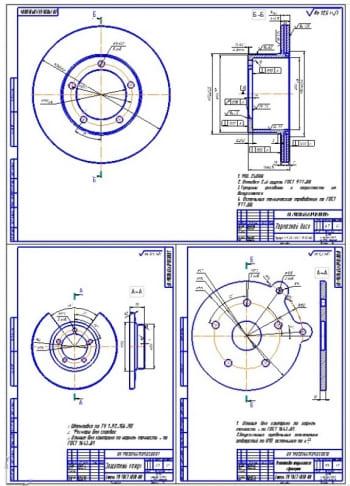 6.Рабочие чертежи деталей: тормозного диска, защитного кожуха и планшайбы тормозного суппорта (формат А1)