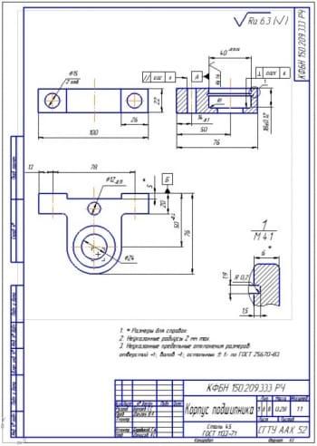 6.Рабочий чертеж корпуса подшипника из стали 45 (формат А3)