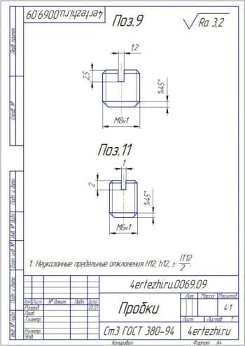 Детальный чертеж пробок с предельными неуказанными отклонениями H12, h12,+-IT12/2 (формат А4)