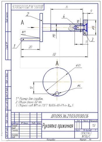6.Сборочный чертеж прижимной рукоятки (формат А4)