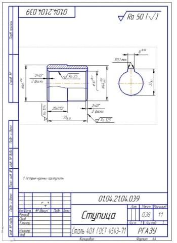 6.Рабочий чертеж ступицы (формат А4)