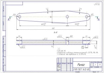 6.Рабочий чертеж рычага (формат А3)
