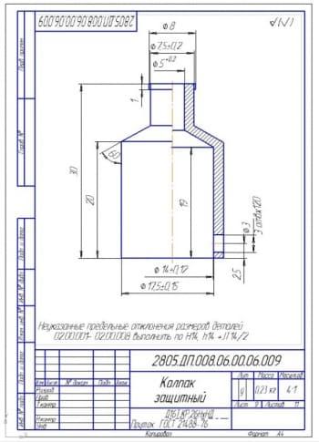 6.Разработка детали – защитный колпак (формат А4)