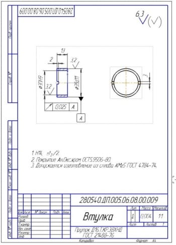 6.Втулка – деталь из Пруток Д16.Т.КР.38ХНД (формат А4)