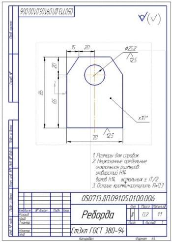 6.Реборда – деталировка конструкции (формат А4)