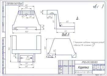 6.Деталировочный чертеж каретки из материала КЧ 60-3-П (формат А3)