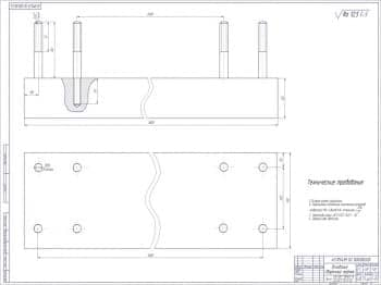 Сборочный чертеж детали основания с техническими требованиями