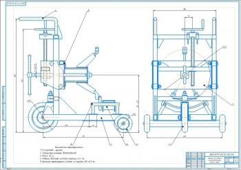 6.Тележка для снятия и транспортировки ступиц колес А1