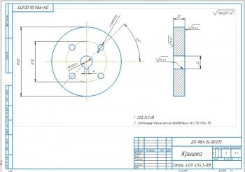 6.Деталь – крышка из стали 40Х 4543-88 (А3)