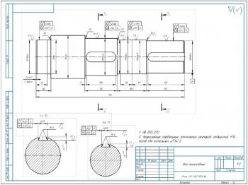 6.Вал тихоходный А3 с указанием допусков