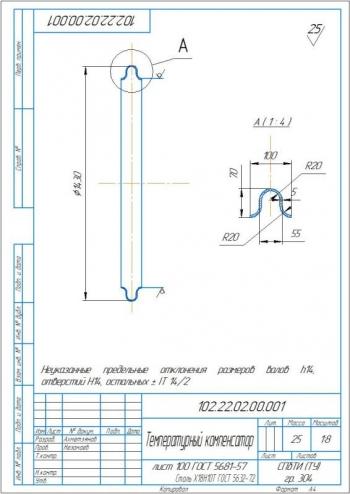 6.Деталировка температурного компенсатора А4