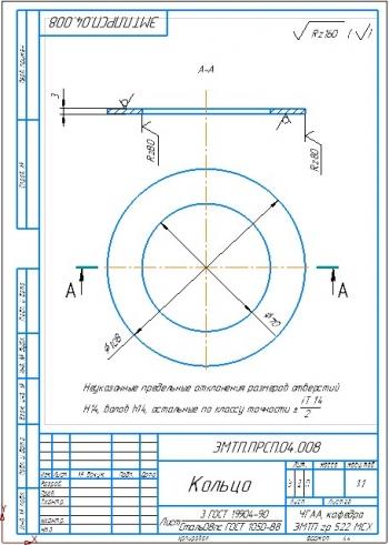6.Кольцо из стали 08пс ГОСТ 1050-88