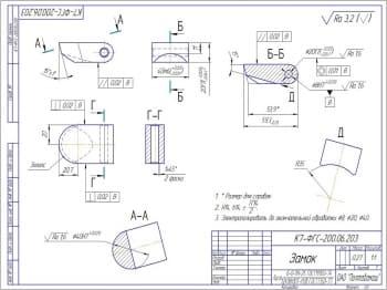 64.Деталь замок из листа Б-0-ПН-25 в масштабе 1:1 (формат А3)