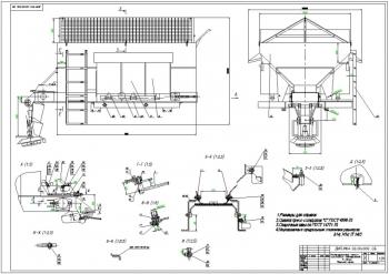 6.Распределитель технологических материалов в сборе в двух проекциях с габаритными размерами