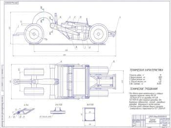 Сборочный чертеж прицепного скрепера, чертежи деталей, гидроцилиндра управления