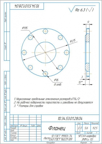 6.Деталировка фланца А4