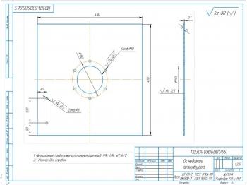 6.Основание резервуара А3 с указанием материалов для изготовления, допусков, посадок и шероховатостей