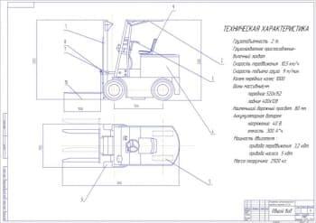 Комплект чертежей электропогрузчика грузоподъемностью 2т