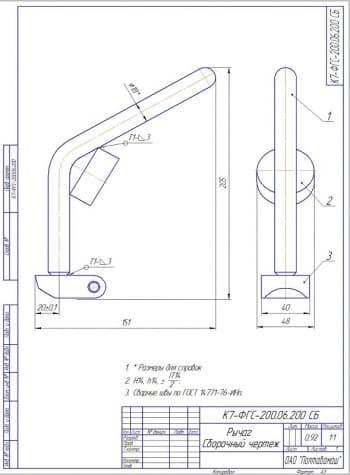 65.Сборочный чертеж рычага (формат А3)