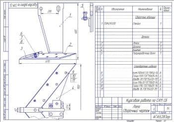 5.Чертеж детали стойка в масштабе 1:4 с указанными размерами для справок (формат А4)