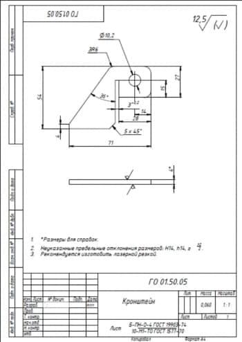 6.Чертеж деталировки кронштейна массой 0.060, в масштабе 1:1, с указанными размерами для справок и с техническими требованиями: предельные неуказанные отклонения размеров Н14, h14, +-t2/2 , рекомендуется изготовить лазерной резкой (формат А4)
