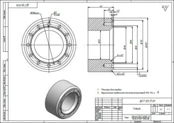 6.Детальный чертеж заготовки гильзы массой 4.2, в масштабе 1:1,с указанными размерами для справок и с предельными неуказанными отклонениями размеров: Н14, h14, +-t2/2 (формат А3)