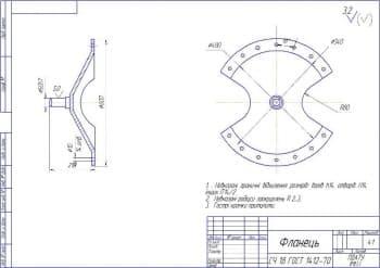 6.Чертеж деталировки фланца с техническими требованиями: предельные неуказанные отклонения размеров: валов h14, отверстий H14, других IT14/2, неуказанные радиусы закруглений R 2...3, острые кромки притупить (формат А3)