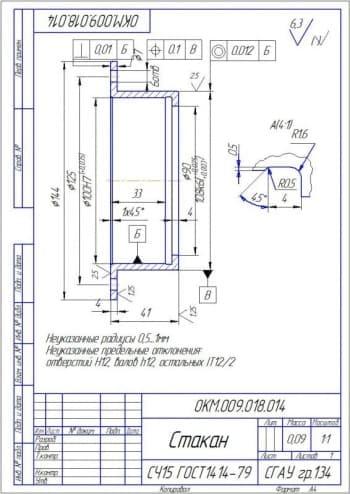 6.Чертеж детали стакан с техническими требованиями: радиусы неуказанные 0,5...1мм, предельные неуказанные отклонения: отверстий Н12, валов h12, остальных IT12/2 (формат А4)