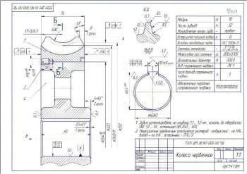6.Чертеж деталировки колеса червячного с техническими требованиями