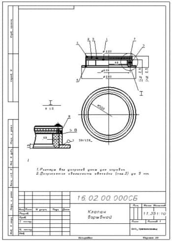 6.Сборочный чертеж клапана взрывного массой 11.35, в масштабе 1:10, с указанными размерами без допусков для справок и с техническим требованием