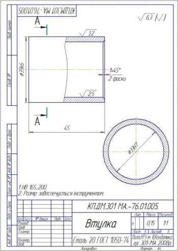 6.Рабочий чертеж детали втулка массой 0.15, в масштабе 1:1 (материал: Сталь 20 Г0СТ 1050-74), с техническими требованиями: НВ 165…200, размеры обеспечиваются инструментом (формат А4)