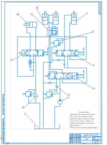 7.Гидравлическая схема А1 с техническими требованиями