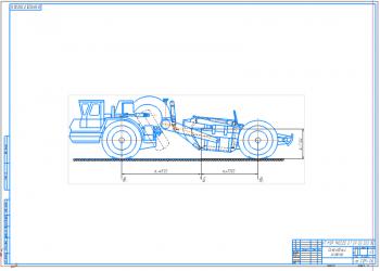 7.Эскизный чертеж расчетной габаритной схемы самоходного скрепера А1