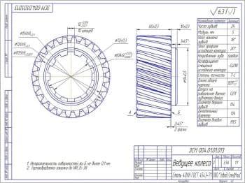 7.Чертеж детали ведущего колеса с техническими требованиями (формат А3)