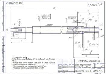 7.Рабочий чертеж детали шток амортизатора передней подвески в масштабе 2:1