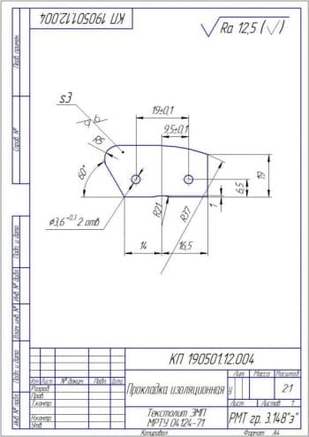 7.Чертеж деталировки прокладки изоляционной (формат А4)