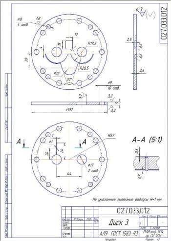 7.Чертеж детали диск (формат А3)