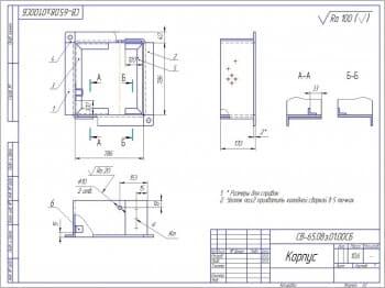7.Сборочный чертеж корпуса с техническими требованиями